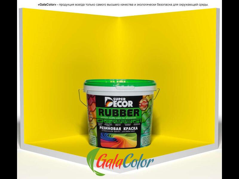 Резиновая краска Super Decor цвет №3 «Спелая дыня»