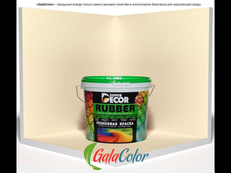 Резиновая краска Super Decor цвет №19 «Слоновая кость»