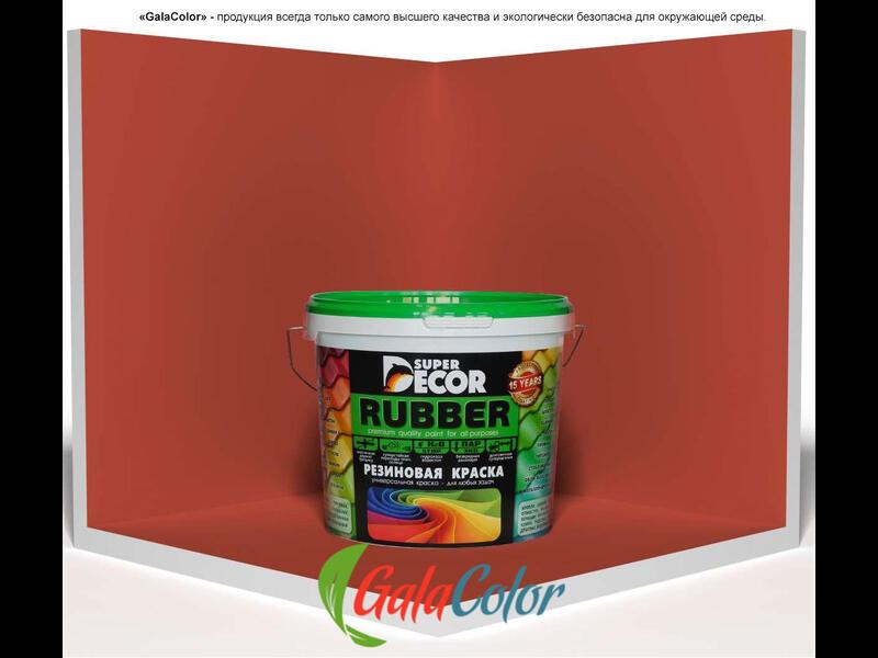 Резиновая краска Super Decor цвет №18 «Кирпич»