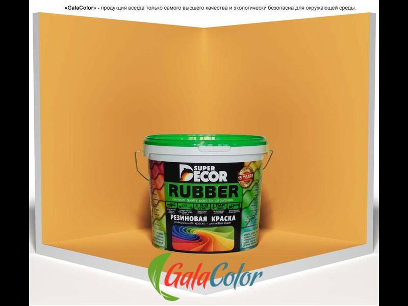Резиновая краска Super Decor цвет №16 «Топленое молоко»