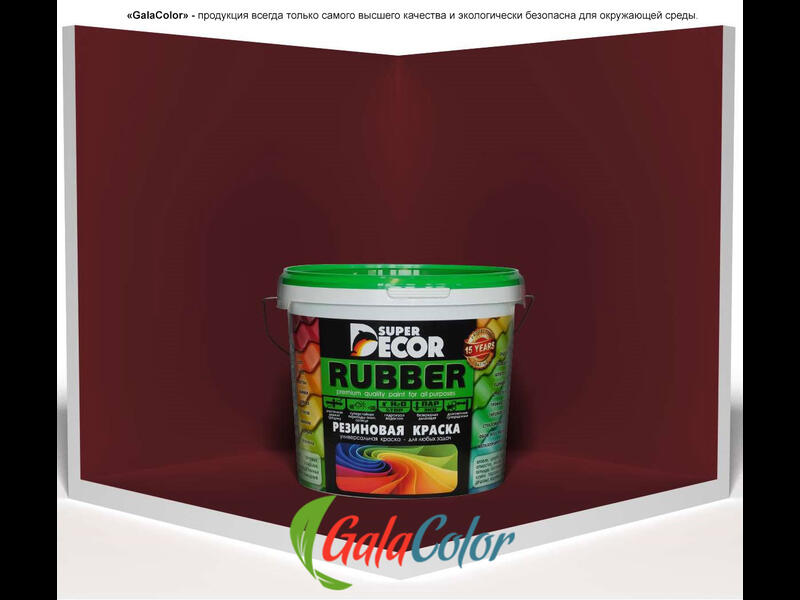 Резиновая краска Super Decor цвет №13 «Гранат»
