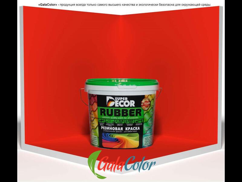 Резиновая краска Super Decor цвет №5 «Алые паруса»
