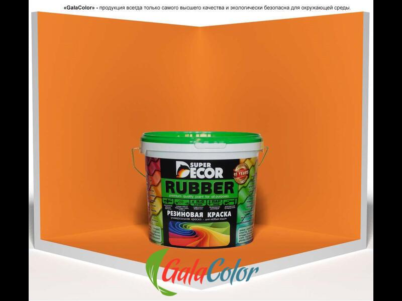 Резиновая краска Super Decor цвет №11 «Оранжевое лето»