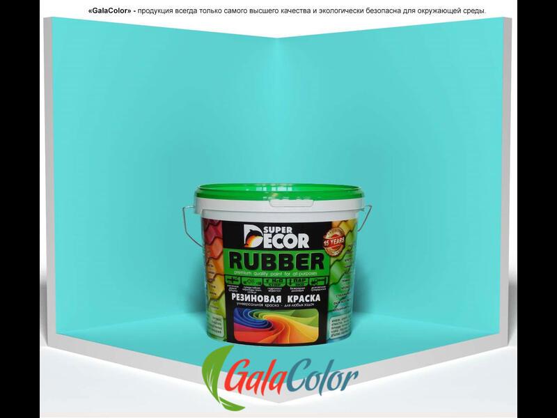 Резиновая краска Super Decor цвет №10 «Морская волна»