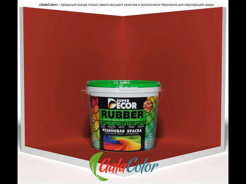 Резиновая краска Super Decor цвет №2 «Черепица красная»