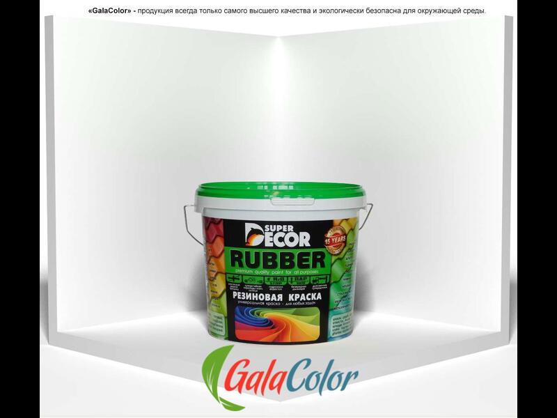 Резиновая краска Super Decor Белоснежный