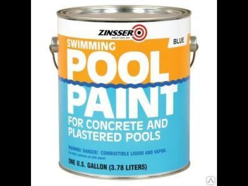 Краска для бассейнов Zinsser Pool Paint